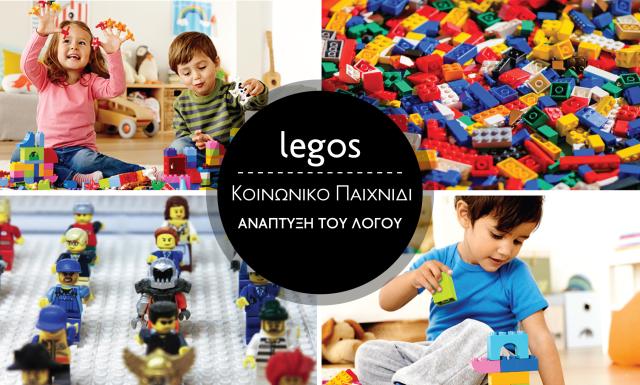 legos-koinoniko-paixnidi-kai-anaptyksi-toy-logo