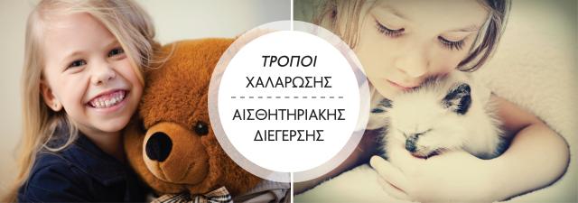 tropoi-xalarosis-kai-aisthitiriakis-diegersis