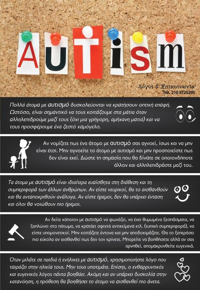 Συμβουλές για μια καλή επικοινωνία με άτομα στο φάσμα του αυτισμού